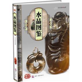 天下收藏 水晶图鉴 肖秀梅 印刷工业出版社 9787514201192