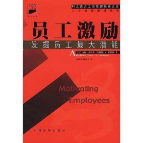 员工激励:发掘员工潜能 安妮 中国标准出版社 9787506620529