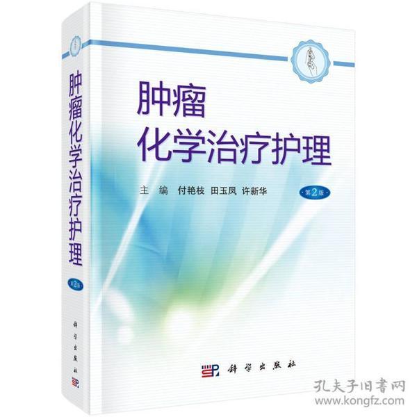 肿瘤化学治疗护理(第2版)