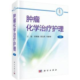 肿瘤化学治疗护理 第二版第2版 付艳枝 田玉凤 许新华 科学出版社 9787030540829