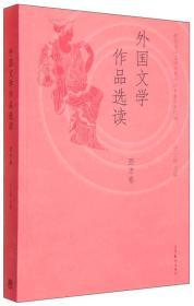 西方卷-外国文学作品选读王立新高等教育出版社9787040420012s