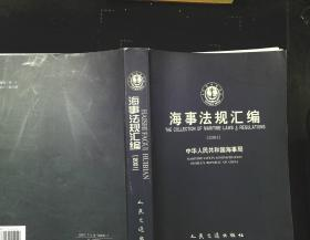 海事法规会汇编(2001)