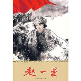 少年红色经典 赵一曼 徐光荣 21世纪出版社 9787539142166