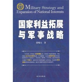 国家利益拓展与军事战略