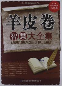 超值典藏书系:羊皮卷智慧大全集