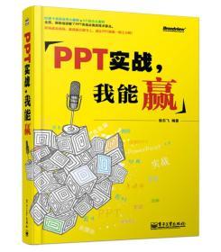 PPT实战.我能赢 徐东飞 9787121193699 电子工业出版社已消毒9787121193699