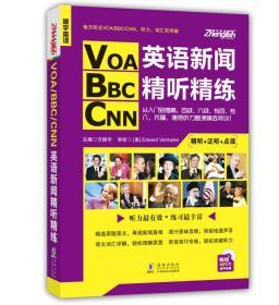 VOA/BBC/CNN英语新闻精听精练方振宇海豚出版社9787511016225