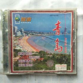 旅游  青岛 CD 碟子