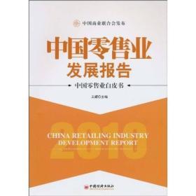2010中国零售业发展报告:中国零售业白皮书