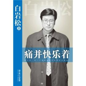 痛并快乐着白岩松长江文艺出版社9787535448798