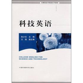 科技英语(COLLEGE ENGLISH FOR SCIENCE AND TECHNOLOGY)