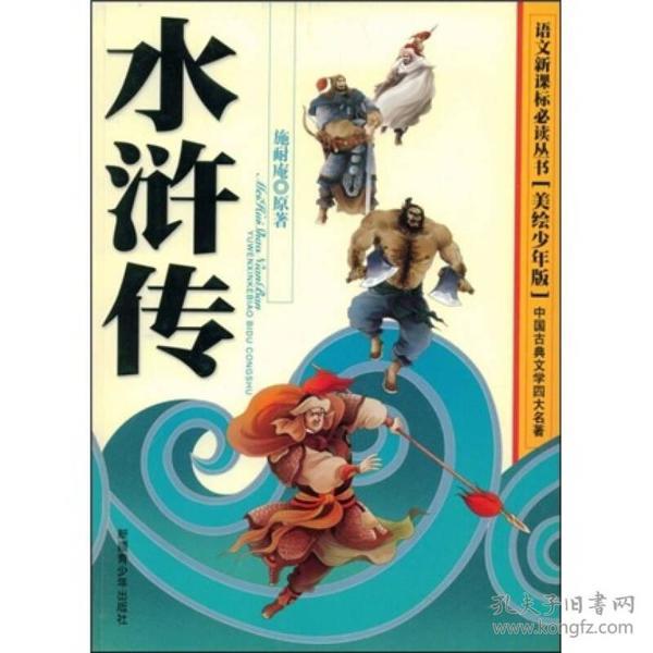 语文新标必读丛书:水浒传(美绘少年版)