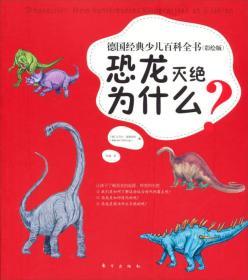少儿百科全书全5册不单发 恐龙灭绝为什么?人体知识讲什么? 动物都在做什么? 地球到底有什么?宇宙究竟是什么?