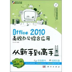 Office 2010高效办公综合应用从新手到高手