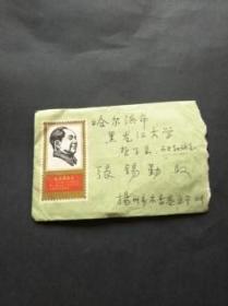 毛主席语录信封 1968 年 24开信封  后面掉邮票