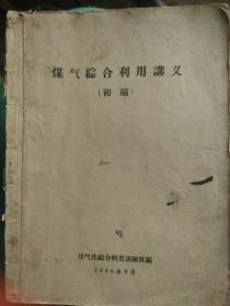 煤气综合利用讲义(初稿)