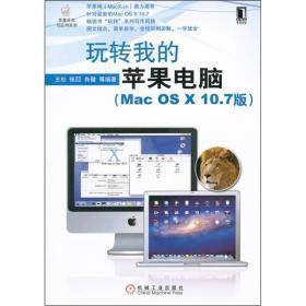 玩转我的苹果电脑:Mac OS X 10.7版