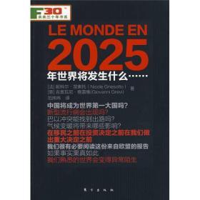 2025年世界将发生什么  东方出版社 9787506037044