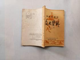湘潭市郊区文史资料第二辑