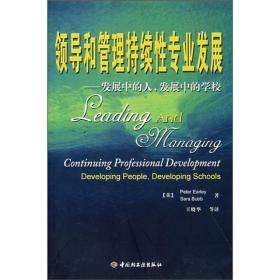领导和管理持续性专业发展