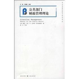 公共部门财政管理理论