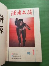 读者文摘(1985年1-12期)原书自制合订,见图