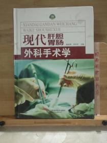 现代肝胆胃肠外科手术学