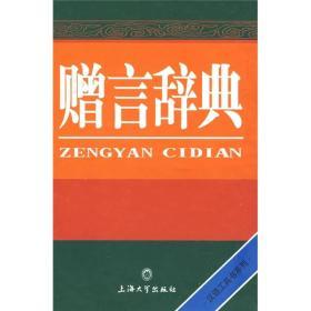 汉语工具书系列:赠言辞典