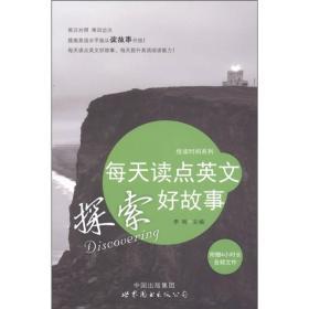 每天读点英文探索好故事