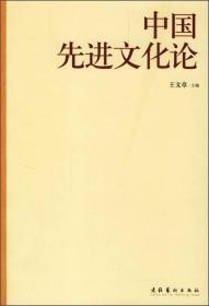 中国先进文化论