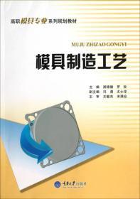 模具制造工艺 游德健 罗俊 重庆大学出版社9787562471103