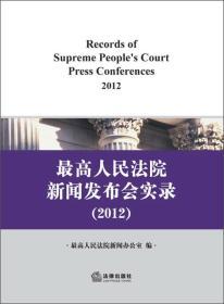 最高人民法院新闻发布会实录