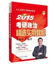 2015考研政治精选实用教程