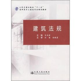 【二手包邮】建筑法规 马文婷 人民交通出版社