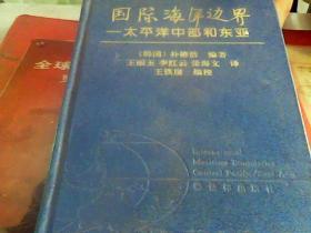 国际海洋边界 太平洋中部和东亚 仅印1000册