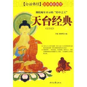 图解佛经精华:天台经典