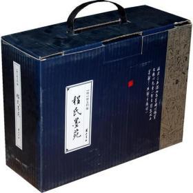 (精)程氏墨苑(全4卷)