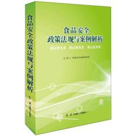 食品安全政策法规与案例解析DVD(8张)