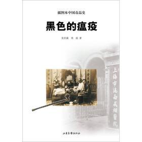 黑色的瘟疫:中国毒品史(插图本)