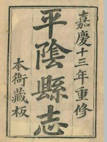 (复印本)平阴县志    喻春林 朱续孜    清嘉庆13年[1808]