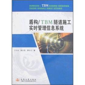 盾构/TBM隧道施工实时管理信息系统