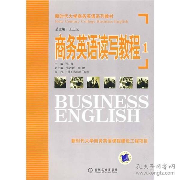 新时代大学商务英语系列教材:商务英语读写教程1