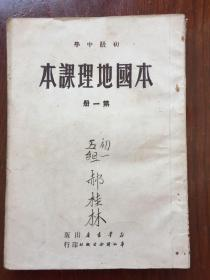 初级中学本国地理课本 第一册(1950年再版)