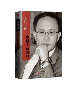 访与思:中国人成熟吗