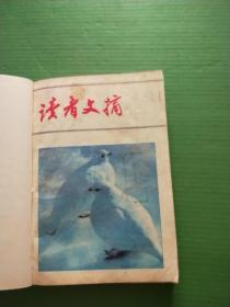 读者文摘(1984年1-7、9-12期,缺第8期)原书自制合订,见图
