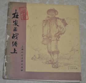 1959年【浙江美术学院师生速写选辑】上海人民美术出版社一版一印《在农业战线上》画册,仅印刷六千册!