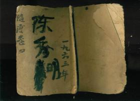 钢笔手抄本唱本小说:隋唐演义(卷四)