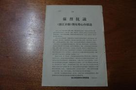 金华文革时期大字报传单《强烈抗议浙江日报别有用心的报道》