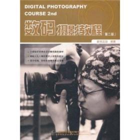 数码摄影教程(第2版)