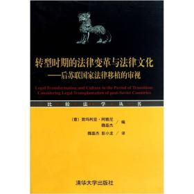 转型时期的法律变革与法律文化:后苏联国家法律移植的审视